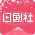 日剧社app下载_日剧社app最新版免费下载