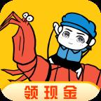 皮皮虾传奇红包版app下载_皮皮虾传奇红包版app最新版免费下载