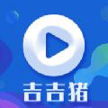 吉吉猪影视软件app下载_吉吉猪影视软件app最新版免费下载