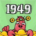 世界农场1949红包版app下载_世界农场1949红包版app最新版免费下载