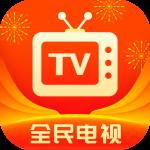 全民电视直播app下载_全民电视直播app最新版免费下载