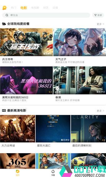 牛牛影视app下载_牛牛影视app最新版免费下载