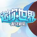 迷你世界枪战精英小游戏app下载_迷你世界枪战精英小游戏app最新版免费下载