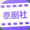 泰剧社软件app下载_泰剧社软件app最新版免费下载