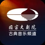 大剧院·古典app下载_大剧院·古典app最新版免费下载
