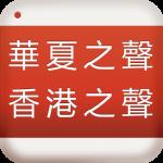 华夏之声香港之声app下载_华夏之声香港之声app最新版免费下载