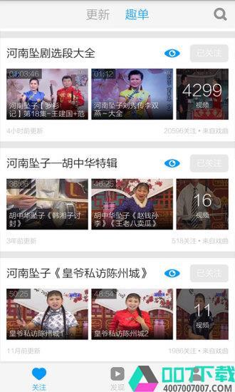 河南坠子视频app下载_河南坠子视频app最新版免费下载
