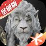 腾讯雪鹰领主app下载_腾讯雪鹰领主app最新版免费下载