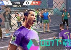 C罗代言4V4足球竞技手游《街头足球》火爆公测中