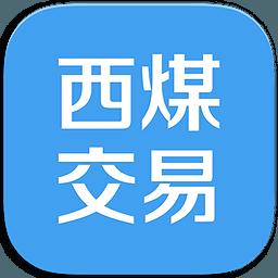 西煤交易app下载_西煤交易app最新版免费下载