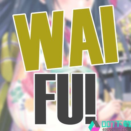 waifuapp下载_waifuapp最新版免费下载