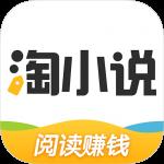 淘小说app下载_淘小说app最新版免费下载