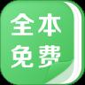 全本免费热门小说app下载_全本免费热门小说app最新版免费下载