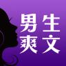 男生爽文app下载_男生爽文app最新版免费下载