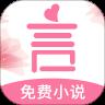 言情控小说阅读器app下载_言情控小说阅读器app最新版免费下载