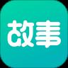 每天读点故事app下载_每天读点故事app最新版免费下载