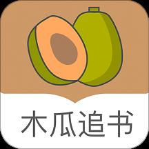 木瓜追书app下载_木瓜追书app最新版免费下载