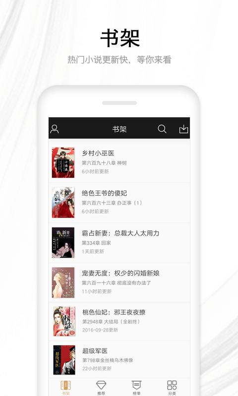 丝瓜小说app下载_丝瓜小说app最新版免费下载