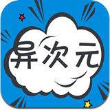 异次元漫画app下载_异次元漫画app最新版免费下载