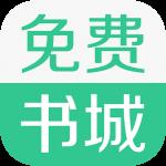 免费书城app下载_免费书城app最新版免费下载
