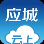 云上应城app下载_云上应城app最新版免费下载