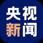 央视新闻app下载_央视新闻app最新版免费下载
