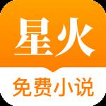 星火免费小说app下载_星火免费小说app最新版免费下载