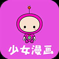 少女漫画app下载_少女漫画app最新版免费下载