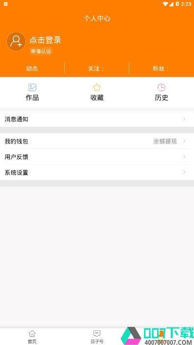 茄子下载appapp下载_茄子下载appapp最新版免费下载