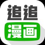 追追漫画app下载_追追漫画app最新版免费下载