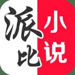 派比小说app下载_派比小说app最新版免费下载
