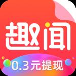 趣闻看看app下载_趣闻看看app最新版免费下载