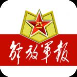 解放军报app下载_解放军报app最新版免费下载
