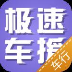 极速车援app下载_极速车援app最新版免费下载