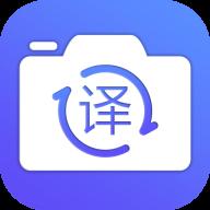 在线翻译器拍照app下载_在线翻译器拍照app最新版免费下载