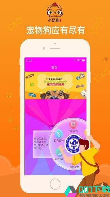 小奶狗app下载_小奶狗app最新版免费下载