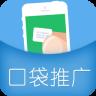 口袋推广app下载_口袋推广app最新版免费下载
