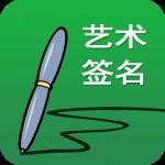 艺术签名设计app下载_艺术签名设计app最新版免费下载
