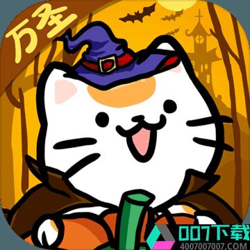 猫咪公寓破解版app下载_猫咪公寓破解版app最新版免费下载