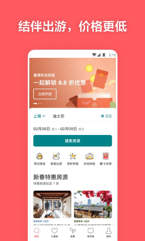 爱彼迎app下载_爱彼迎app最新版免费下载