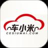 车小米语驾app下载_车小米语驾app最新版免费下载