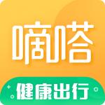 嘀嗒出行app下载_嘀嗒出行app最新版免费下载