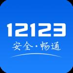 交管12123app下载_交管12123app最新版免费下载