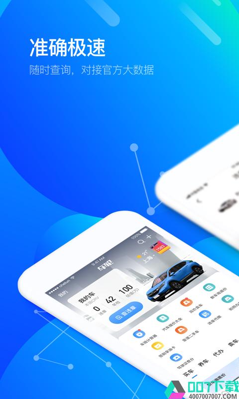 车轮app下载_车轮app最新版免费下载
