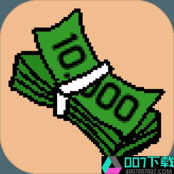 我老公的私房钱破解版app下载_我老公的私房钱破解版app最新版免费下载