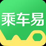 乘车易app下载_乘车易app最新版免费下载