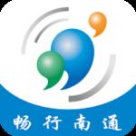畅行南通app下载_畅行南通app最新版免费下载