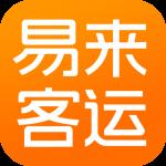 易来客运app下载_易来客运app最新版免费下载