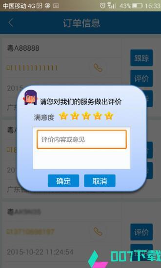 花都出租app下载_花都出租app最新版免费下载