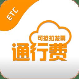 ETC票根app下载_ETC票根app最新版免费下载